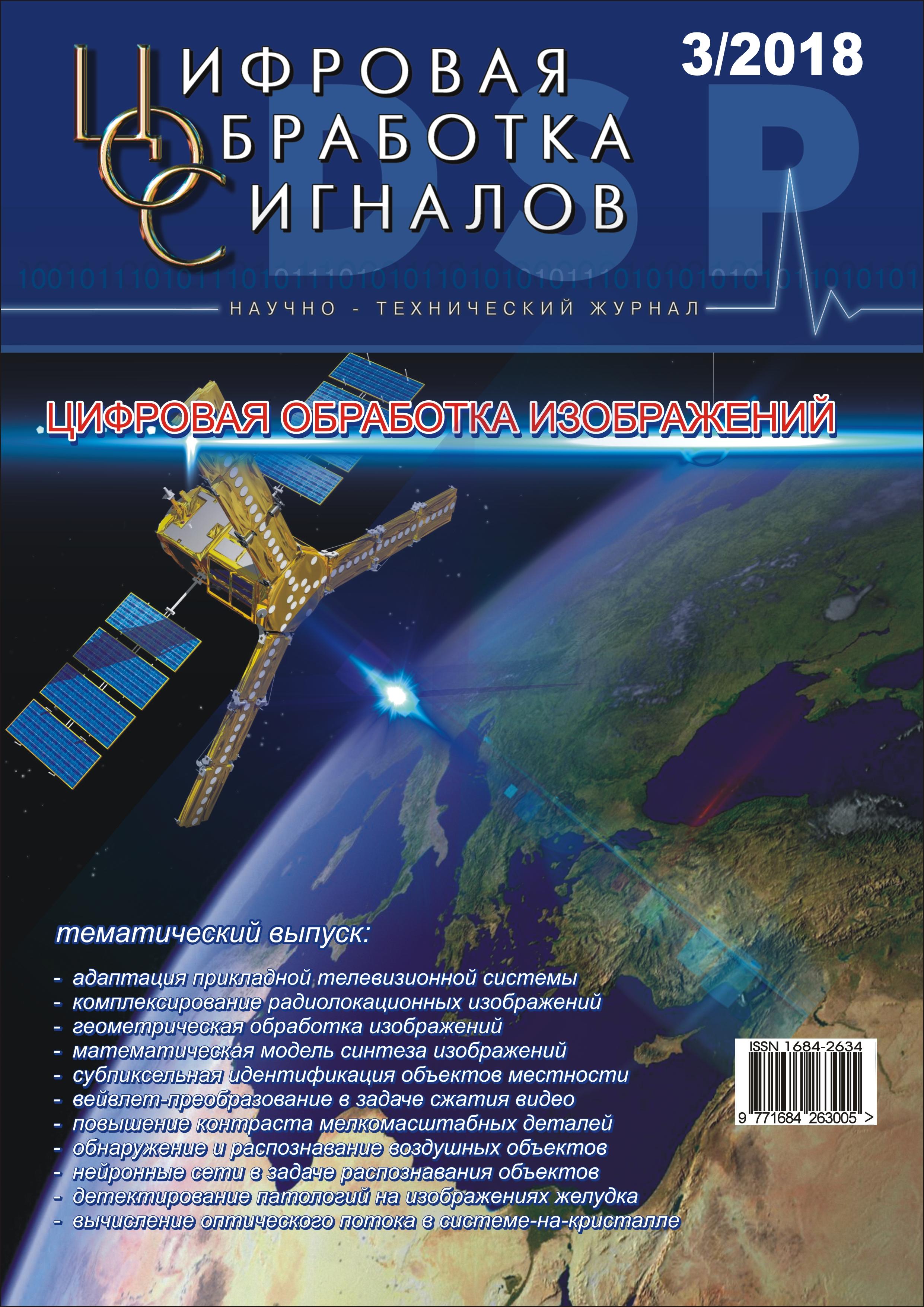 ЦИФРОВАЯ ОБРАБОТКА СИГНАЛОВ - научно-технический журнал